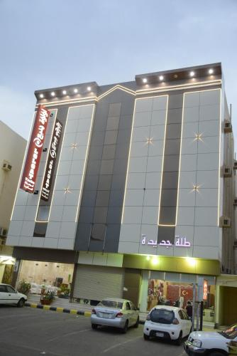 Loloat Yanbu Furnished Apartments